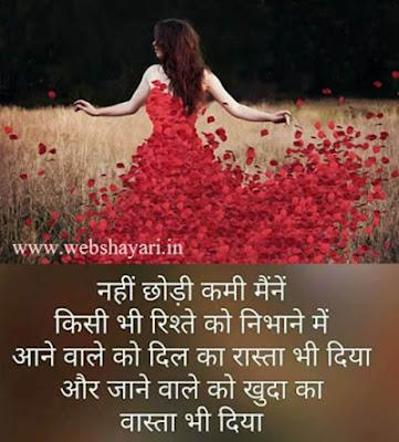 sad status sad shayari images hindi