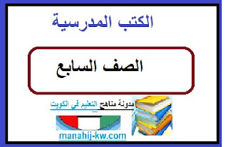 الكتب المدرسية للصف السابع مناهج الكويت