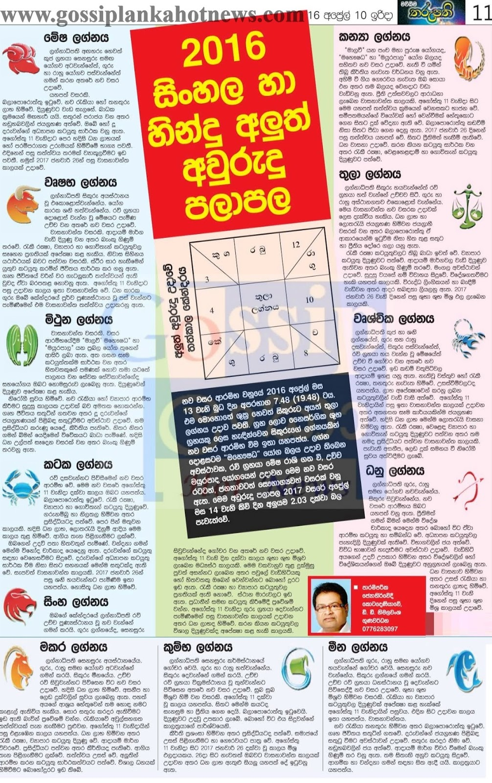 Sinhala New Year Mawbima Newspaper Lagna palapala 2016