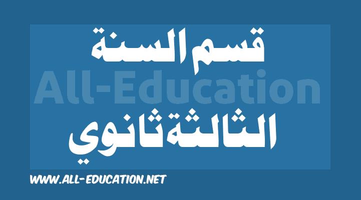 دروس, ملخصات و مواضيع الطور الثانوي