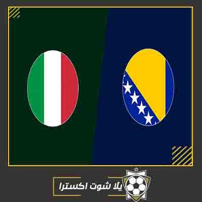 مشاهدة مباراة ايطاليا و البوسنة والهرسك