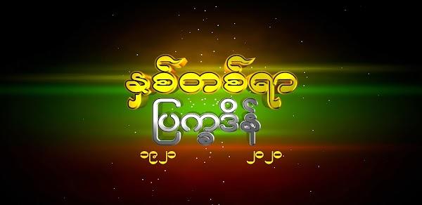 Myanmar Calendar 2020 (Ad Free)