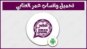 تحميل واتساب عمر العنابي الجديد OBWhatsApp أخر إصدار برابط مباشر