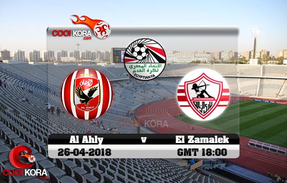 مشاهدة مباراة الأهلي والزمالك اليوم 26-4-2018 في الدوري المصري