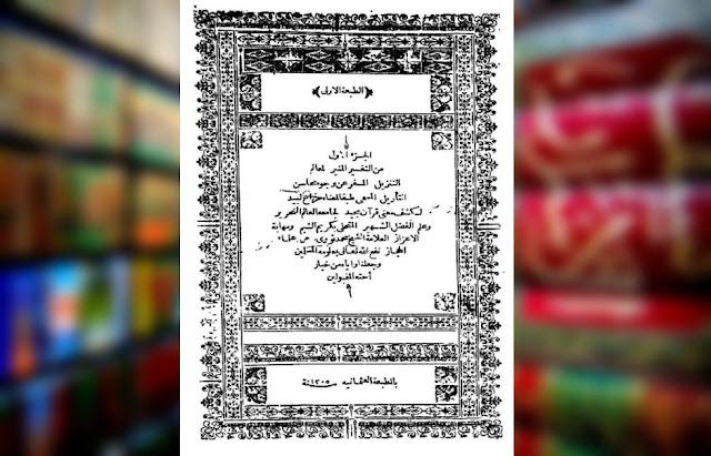 karya syekh nawawi al bantani