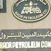 وظائف البترول اعلان وظائف شركة بدر الدين للبترول Bapetco - التقديم الان