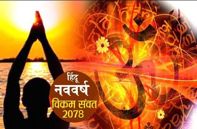हिंदू पंचांग का नववर्ष (नवसंवत्) 2078 इस साल नवरात्रि में मंगल बुध और सूर्य के बदलेंगे गए अपनी राशियां , ज्यादातर लोगों के लिए आज का शुभ समय