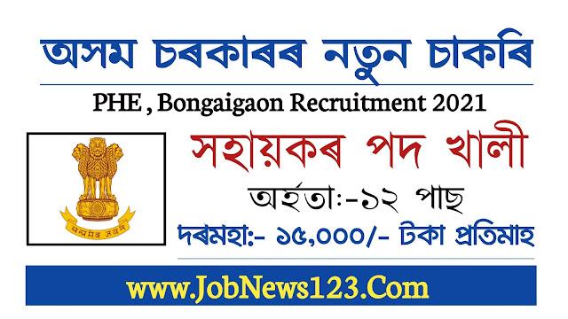 PHE Bongaigaon Recruitment 2021: