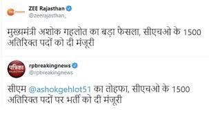 latest hindi news,today breaking news,google news,latest morning news,today news,zee news,rajasthan news,ashok gehlot,cm ashok gehlot
