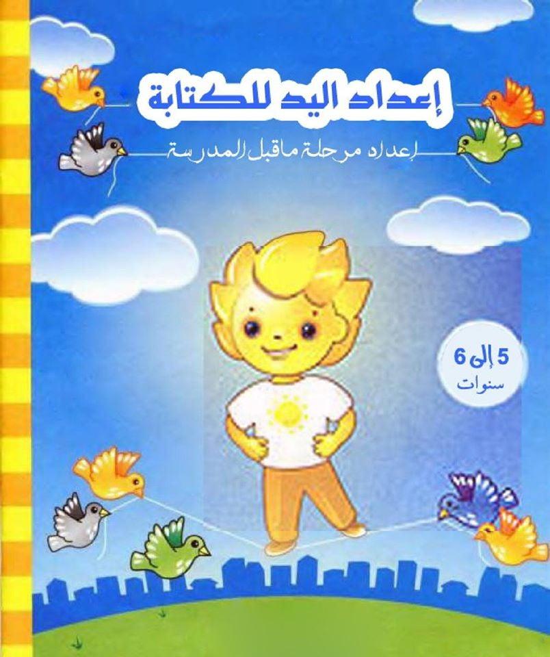 تحميل كتاب  اعداد اليد للكتابة للاطفال