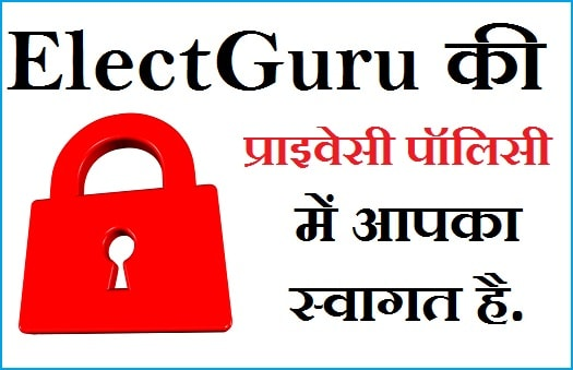 Privacy Policy ElectGuru website