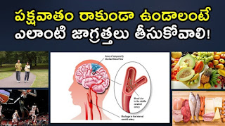 Precautions to be taken to prevent paralysis - పక్షవాతం రాకుండా తీసుకోవాల్సిన జాగ్రత్తలు....
