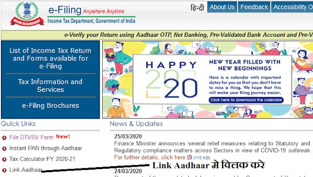 पान कार्ड आधारकार्ड से लिंक कैसे करे । PanCard Link With Aadhaar Online| Hindi Tech Know pancard , link aadhaar,aadhaarcard, pancardlinkwith aadhaar, pancard link to aadhaar, pan link to aadhaar, pan link to aadhaar