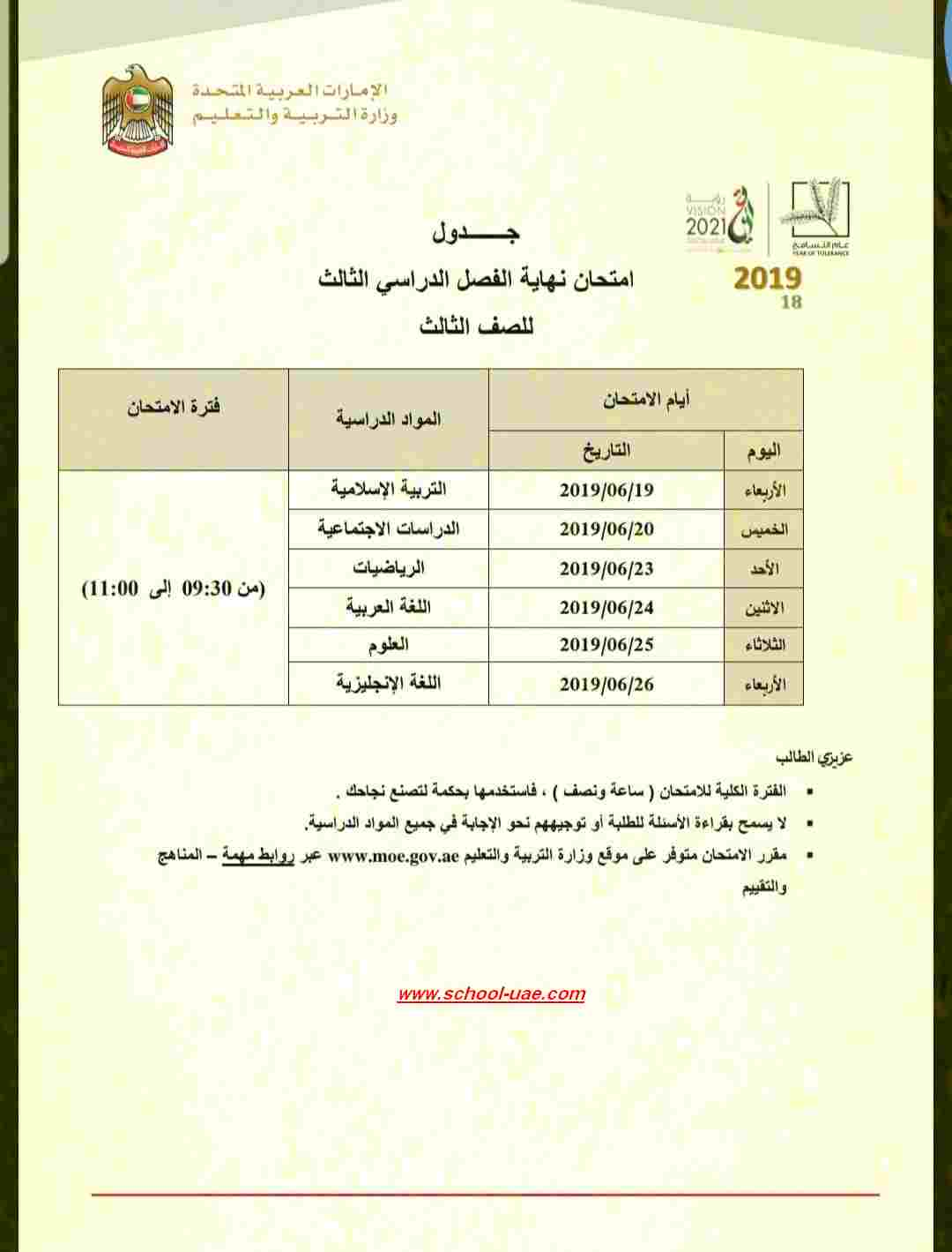 جدول الامتحان الوزاري للصف الثالث الفصل الدراسى الثالث 2019 - مناهج الامارات