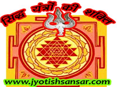 kaun sa yantra prayog kare jyotish anusar