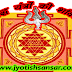 Siddha Yantron Ke Vibhinn Prakaar | Types of  Siddha Yantra