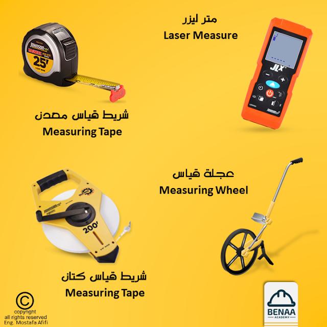 متر ليزر- شريط قياس معدن - عجلة قياس - شريط قياس كتان