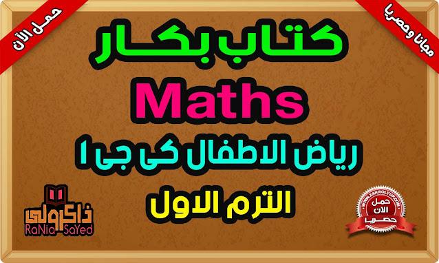 تحميل كتاب بكار Math KG1 PDF الترم الاول 2022