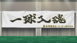 ハイキュー!! 梟谷学園高校 横断幕 | Haikyuu!! Banner | Hello Anime !