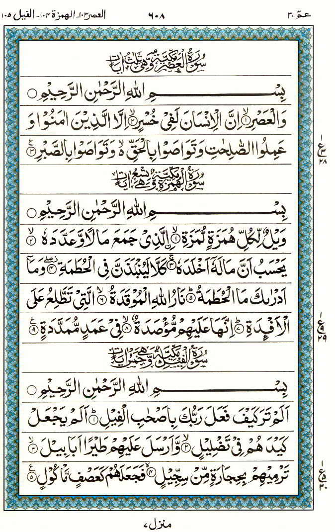 Page-608 Surah-103,104,105 Al-Asr,Al-Humazah,Al-Fil | Quran