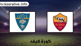 مشاهدة مباراة روما و ليتشي 23-2-2020 بث مباشر في الدوري الايطالي