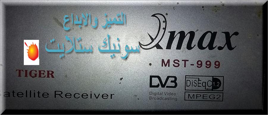 سوفت وير المصنع كيوماكس 999 تايجر الاحمر QMAX MST -999 TIGER