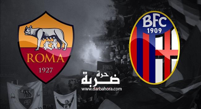نتيجة مباراة روما وبولونيا اليوم 9-4-2017 فوز روما بنتيجة اهداف 3-0 في الدوري الايطالي