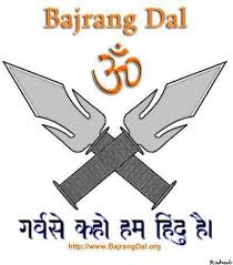 बजरंग दल ज्वाइन ऑनलाइन करे   bajrang dal whatsapp group join online