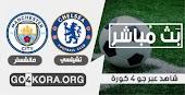 مشاهدة مباراة تشيلسي  ومانشستر سيتي عبرموقعنا go4kora بث مباشر اليوم 3-1-2021  في الانجلبزي