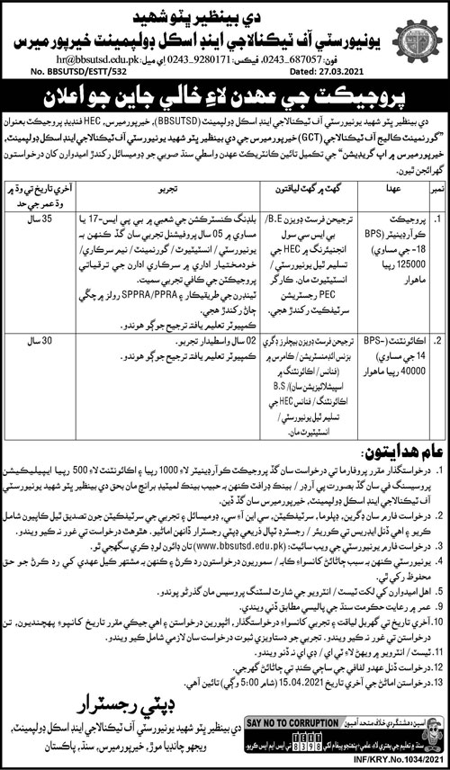 Latest University of Technology And Skills Development Benazir Bhutto Shaheed Jobs 2021