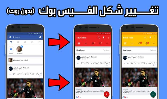 طريقة تغيير شكل الفيس بوك على هاتفك الأندرويد الى اشكال رائعة جدا