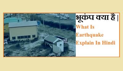 भूकंप क्या है, What Is Earthquake