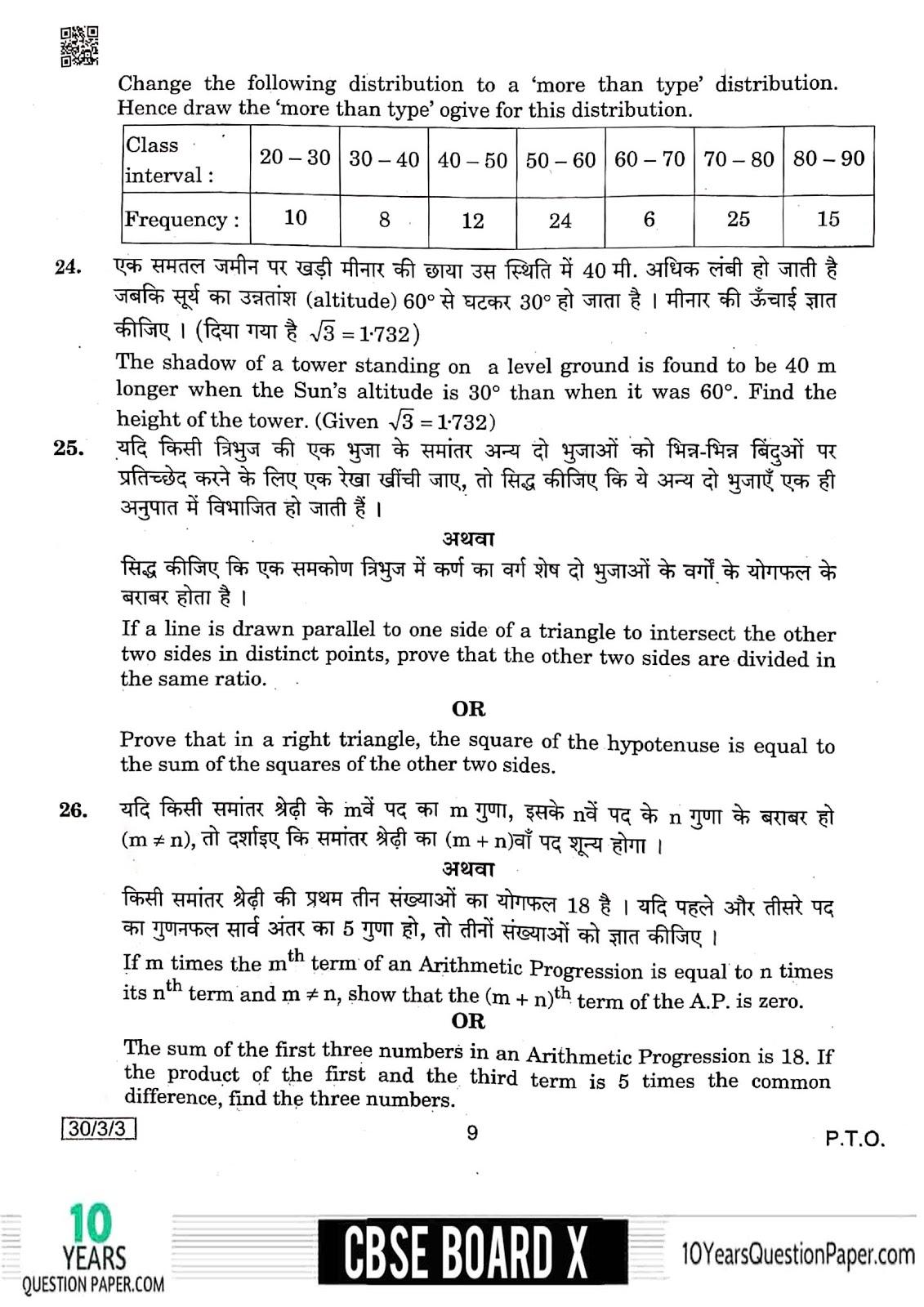 CBSE Class 10 Mathematics 2019 Question Paper