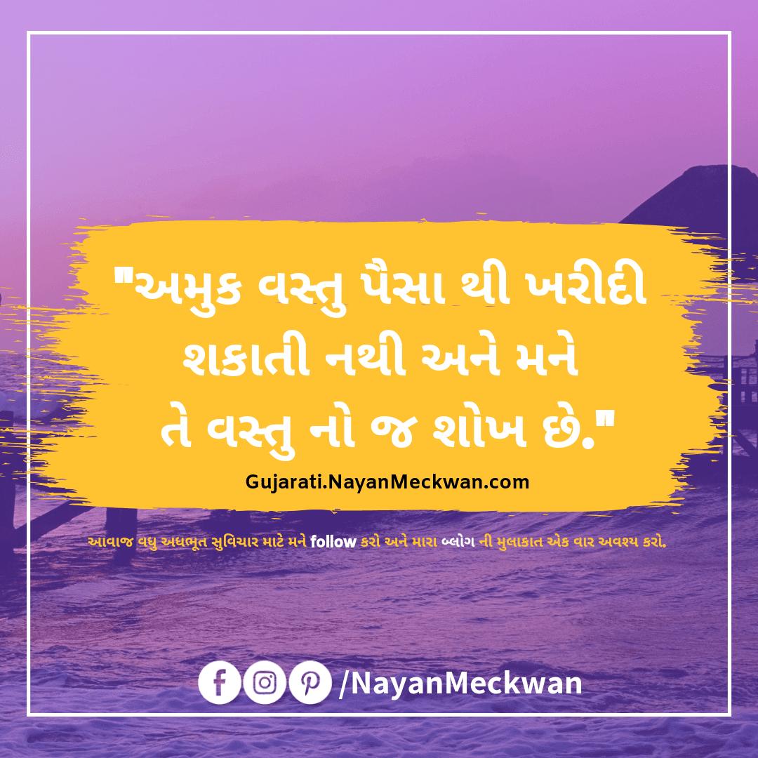 Best Paisa Self Respect & Attitude, સફળતા ગુજરાતી સુવિચાર, Quotes & Suvichar Status Images in Gujarati 01