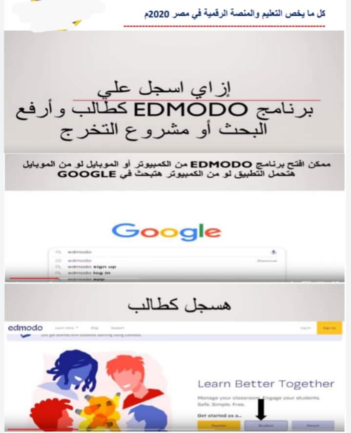 خطوات اعداد البحث علي منصة edmodo  5