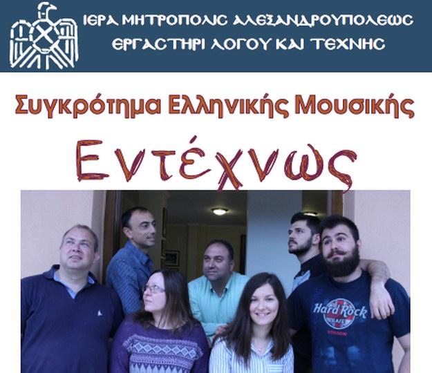 """Συναυλίες του νέου συγκροτήματος ελληνικής μουσικής της Μητρόπολης Αλεξανδρούπολης """"Εντέχνως"""""""