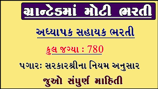 Commissionerate of Higher Education (CHEGUJ) Recruitment for 927 Adhyapak Sahayak Bharati 2021