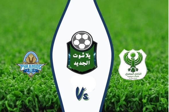 نتيجة مباراة بيراميدز والمصري البورسعيدي اليوم بتاريخ 12/29/2019 الكونفيدرالية الأفريقية