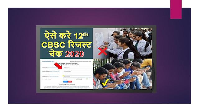 12th cbse result 2020 | इस तरह कीजिए अपना 12 cbse रिजल्ट check