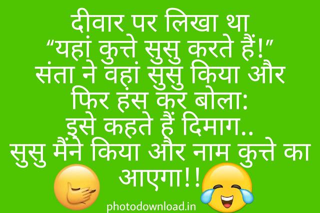 whatsapp joke in hindi download