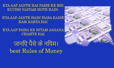 What is the rules of Money-Hindi? - best Rules of Money-जानिए पैसे के नियम।