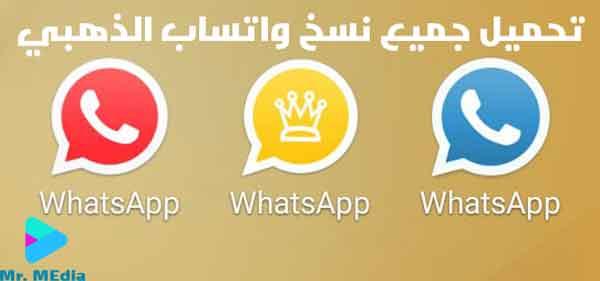 تحميل و تنزيل واتساب الذهبي 9.00 برابط مباشر Download 2021 Whatsapp Gold اخر اصدار