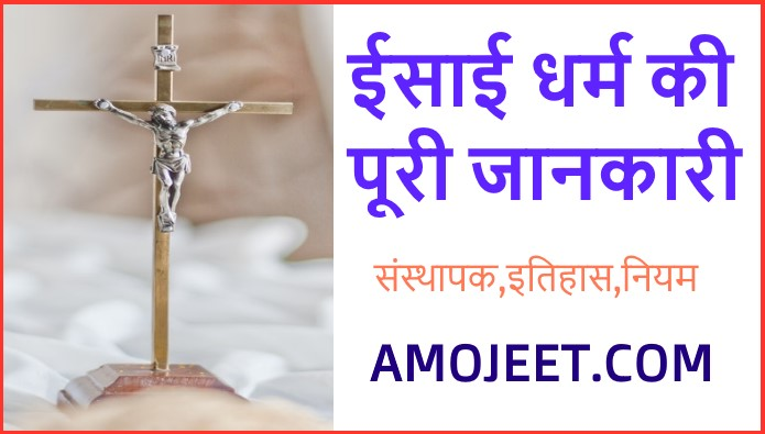 isai-dharm-ki-puri-jankari-hindi-me-Christianity-religion-in-hindi