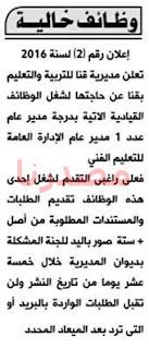 وظائف فى جريدة الاخبار السبت 22/10/2016