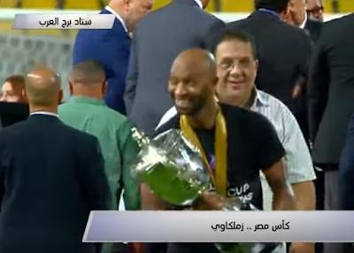 بالفيديو شاهد لحظات تتويج لاعبي الزمالك ببطولة كأس مصر بعد الفوز على بيراميدز 3-0