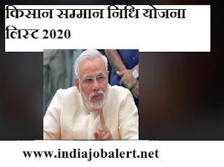 किसान सम्मान निधि योजना लिस्ट 2020 www.indiajobalert.net