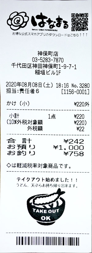 はなまるうどん 新保町店 2020/8/8 飲食のレシート