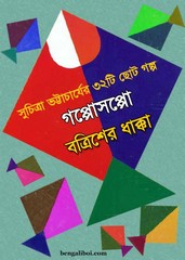 Gopposoppo Botrisher Dhakka ebook