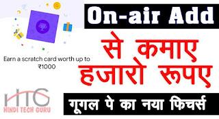 Google Pay On air Ads Playlist ki Jankari
