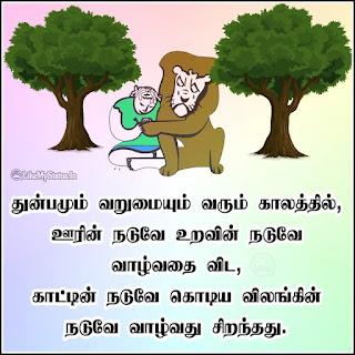 Tamil life quote status